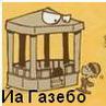 газебо