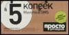 _a_moi_5_kopeek