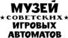 ! музей советских игровых автоматов !