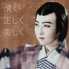 portraits - Takarazuka, takarazuka - vintage samurai