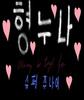 hyungnoona userpic