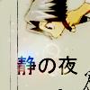静の夜 -Shizuka no Yoru-