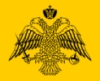втзантия флаг