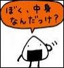 forgetful onigiri