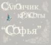 salonchik_sofia userpic