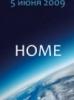 Фильм Home - Мировая кинопрeмьера posting in Так вперед, за цыганской звездой кочевой!