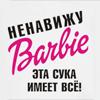 I hate Barbie !