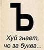 букво