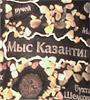 Казантип, сувенир, карта