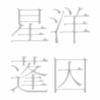 yooin_seihoo userpic