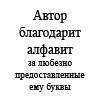 буквы, автор