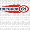 svetofor61 userpic