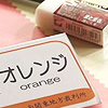 paige: Orange-san