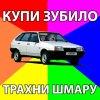 АвтосрачЪ