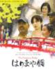 tenisunoelito: Harimaya Bridge the movie