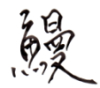 chisai_unagi userpic