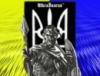 xtrabass: Украина-Русь