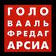 alfred_garsia