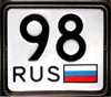 98 регион