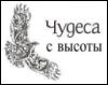 4udesa_s_vysoty userpic