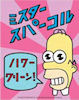 Homer Mr. Sparkle!