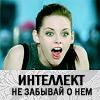 tapka_by: интелект