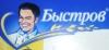Bistrov