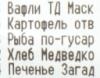 medvedko
