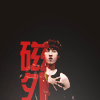 我抱着我: eunhyuk [ci wai]
