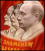 ЛенинСталинПутин