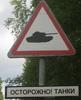 осторожно танки