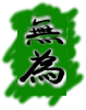 у-вэй-green