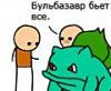 бульбазавр хД