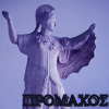 promakos userpic