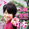 talisa_ahn: Takemoto - Tama + Miya = Takemoto
