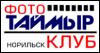 фотоклуб таймыр норильск