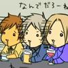 Mer: [APH] Bad Friends Trio