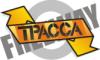 логотип, трасса