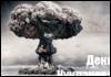 клоун, Атом Атомная революция, взрыв, ядерная клубничка, куклачев