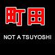 Machida Shingo: Not a Tsuyoshi!
