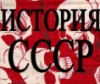 history_of_cccp