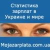 mojazarplata_ua userpic
