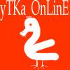 Утка онлайн, ytka_online, Утка