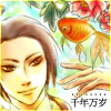 story teller / goldfish painter / lotus eater: Oresama Junior [kasugai]