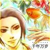story teller / goldfish painter / lotus eater