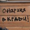 onarch