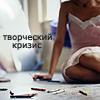 творческий кризис