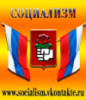 socialism_vk