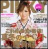 pinkymuffin userpic