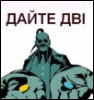 Українська відповідь Морфіусу